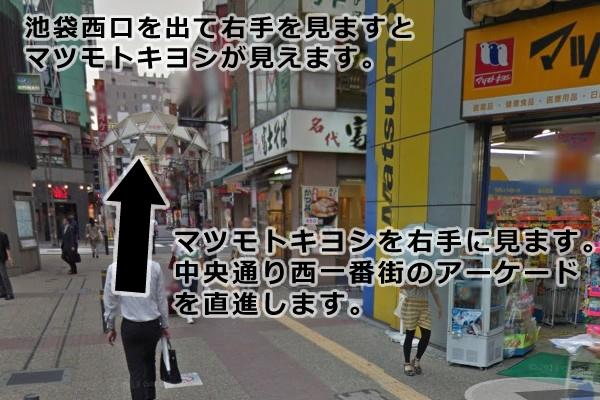 マツモトキヨシを右手に見て直進します。前方に「中央通り西一番街」のアーケードが見えますので、そこをくぐり直進します。