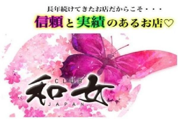 Club 和女(クラブジャパン)の紹介0