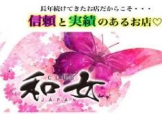 Club 和女(クラブジャパン)の紹介