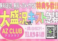 AZ CLUB(アズクラブ)の紹介