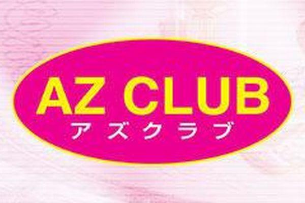 AZ CLUB(アズクラブ)の紹介2