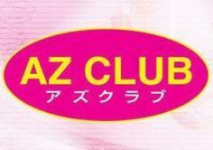 AZ CLUB(アズクラブ)の紹介・サムネイル2