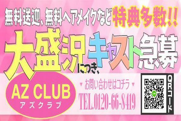 AZ CLUB(アズクラブ)の紹介3
