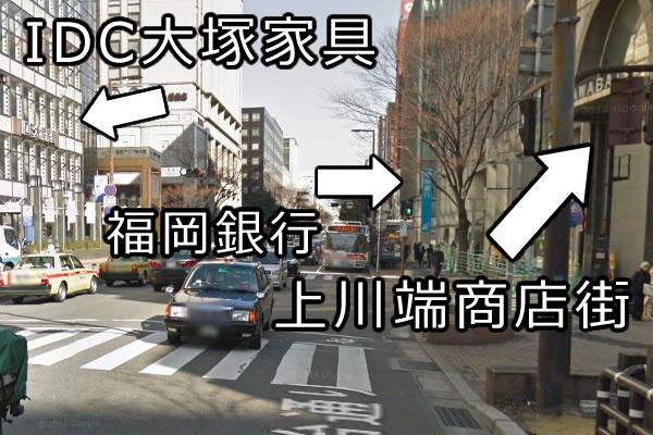 地下鉄・中洲川端駅を出まして、上川端商店街を目指します。 右手にドラッグストアがあるので、商店街はすぐ分かると思います。