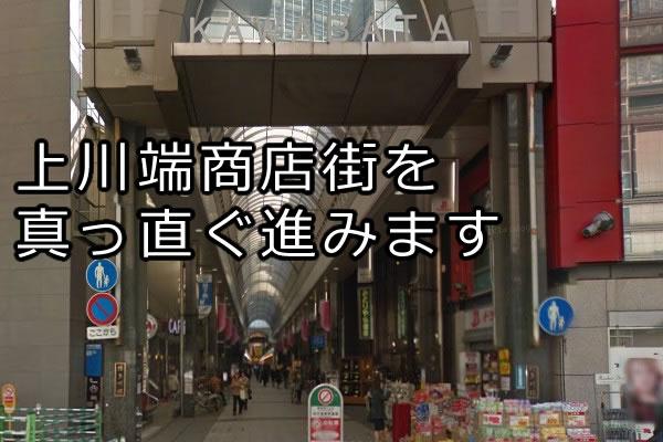 上川端商店街を真っ直ぐ進んで行きます。