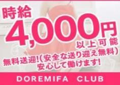 ドレミファクラブの紹介・サムネイル2
