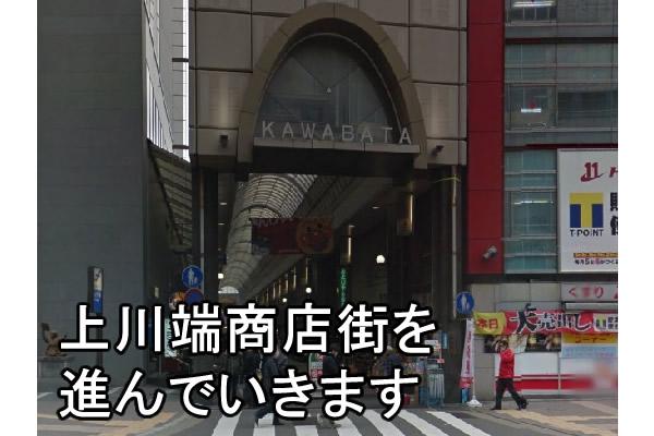 正面に上川端商店街の入口がありますので、真っ直ぐ進んで行きます。