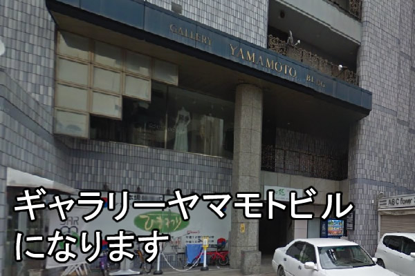 こちらギャラリーヤマモトビルの1階に店舗がございます。