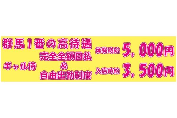 ギャル侍(ギャルサムライ)の紹介3