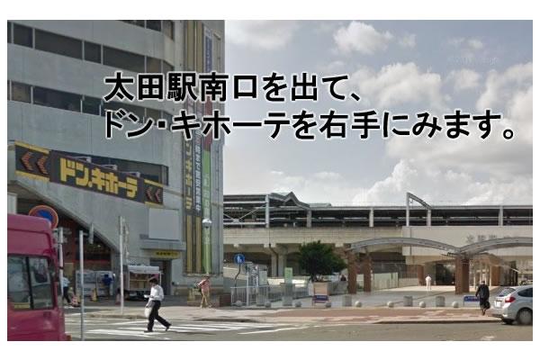 太田駅南口を出て、ドン・キホーテを右手に見て、少し歩きます。