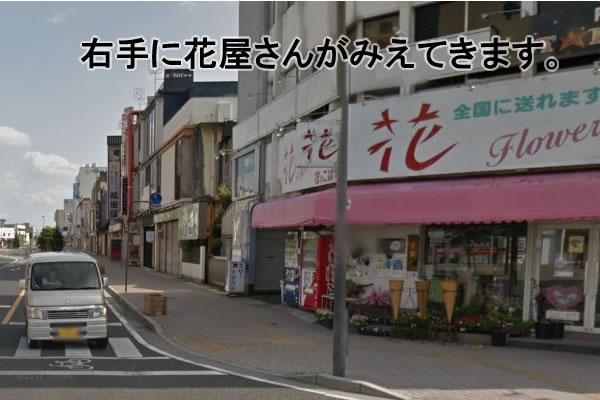 暫く直進しますと、右手に花屋さんが見えてきます。 店舗は、左手側にあるので、適当な所で反対側に渡ってください。