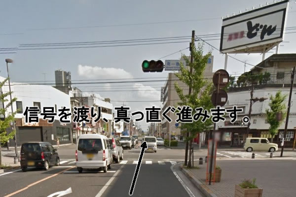 「どん」を右手に見て、そのまま信号を渡り直進します。 店舗は左手側にあるので注意して下さい。