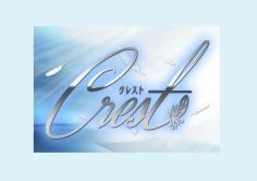 Crest(クレスト)の紹介