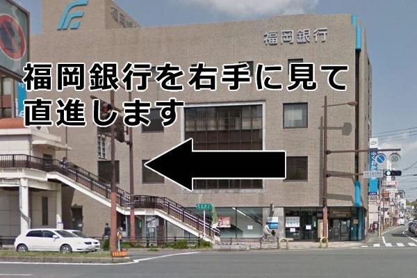 道路を渡り、福岡銀行を右手に見て直進します。