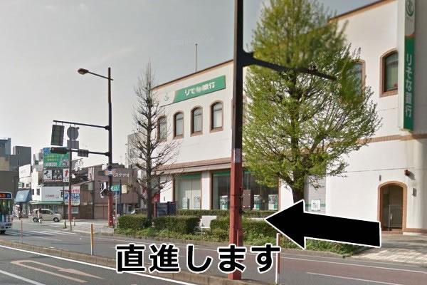 右手にりそな銀行が見えてきます。 そこも過ぎて、真っ直ぐ進みます。