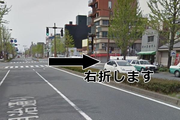 交差点を直進し、最初の信号の所を右折します。