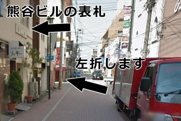 3つ目の交差路を左折します。 ※曲がる直前に「熊谷ビル」の表札があります。