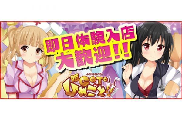姫GOTO(ヒメゴト)の紹介0