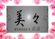 members 美々(メンバーズビビ)の紹介