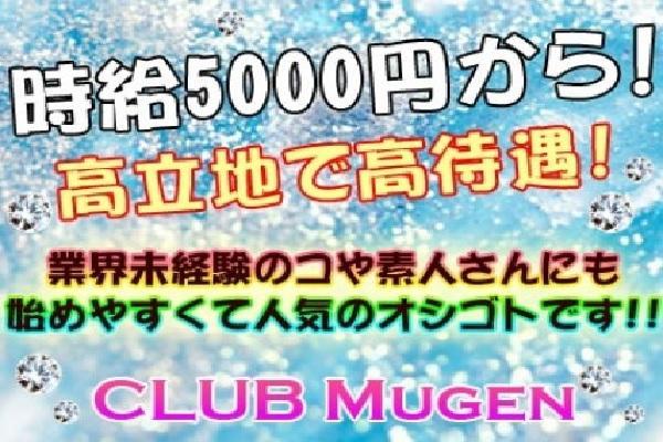 club Mugen(ムゲン)の紹介4