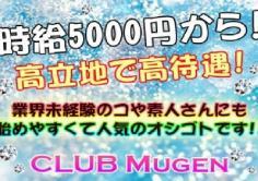 club Mugen(ムゲン)の紹介・サムネイル4