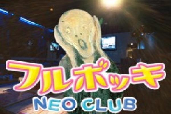 NEO CLUB BLUE HONEY FULL BOKKI(フルボッキ)の紹介4