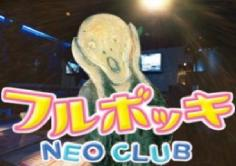 NEO CLUB BLUE HONEY FULL BOKKI(フルボッキ)の紹介・サムネイル4