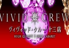 VIVID CREW十三店(ヴィヴィッドクルー ジュウソウ)の紹介