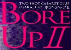 BoreUpⅡ(ボア・アップ2)の紹介
