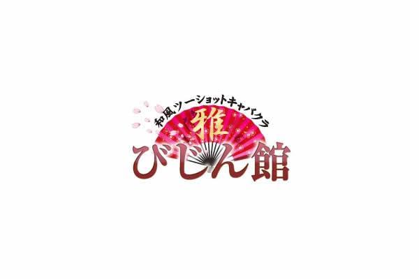 びじん館~雅~(びじんかん みやび)の紹介0