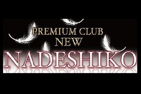 NEW NADESHIKO(ニューナデシコ)の紹介1