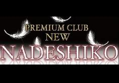NEW NADESHIKO(ニューナデシコ)の紹介・サムネイル1