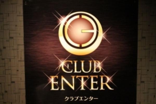 CLUB ENTER(クラブエンター)の紹介0