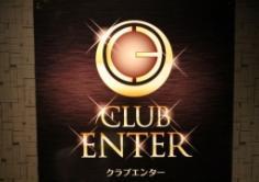 CLUB ENTER(クラブエンター)の紹介
