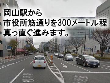 岡山駅東口を出まして 岡山駅を背にして、右手にある 市役所筋通りをひたすら歩きます!