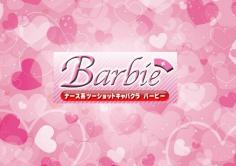 Barbie(バービー)の紹介