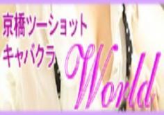 World(ワールド)の紹介
