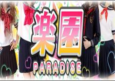 楽園(パラダイス)の紹介