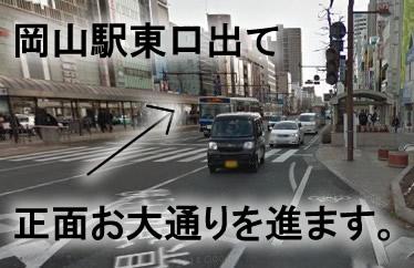 岡山駅東口出て 正面お大通りを約150メートル程進みます。 そうすると、大きな交差点が見えてきます(川が間にあります)
