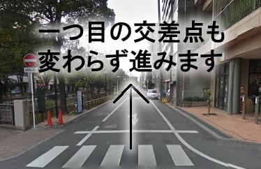 画像が一つ目の交差点です。 大体50メートル程進んだ形でしょうか? 変わらず進みます。