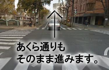 約100メートル程進むと もう少し大きい交差点「あくら通り」が見えてくるのですが、 変わらず進みます。 そこから約50メートル程進みと右手に見えています!