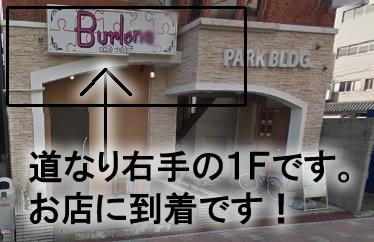 そのまま50メートル程進むと、 右手に見えてくるのがお店「クラブ ブルローネ」です! 1Fの路面店です!もし道に迷われましたら、お気軽にご連絡ください!