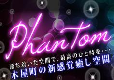 Phantom(ファントム)の紹介