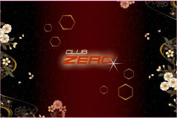 CLUB ZERO(ゼロ)の紹介0