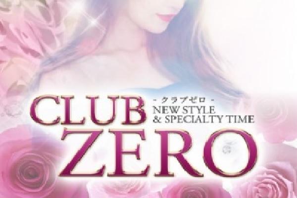 CLUB ZERO(ゼロ)の紹介8