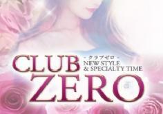 CLUB ZERO(ゼロ)の紹介・サムネイル8