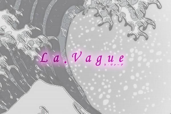 La.vague(ラ・ヴァーグ)の紹介0
