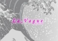 La.vague(ラ・ヴァーグ)の紹介