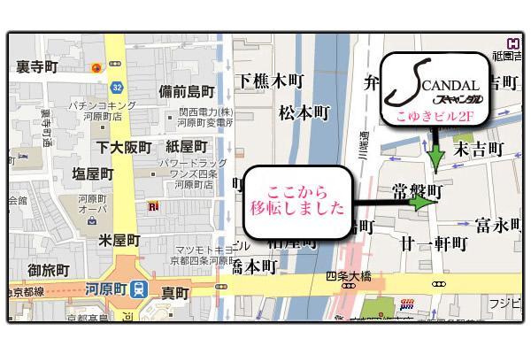 スキャンダル 京都の紹介1