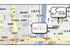スキャンダル 京都の紹介・サムネイル1